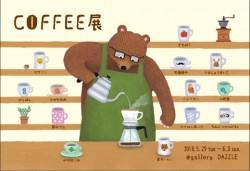 コーヒー展