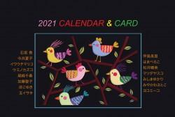 訂正:カレンダー表