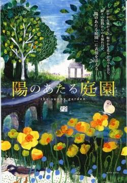 庭園002