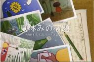 夏休みの宿題展001