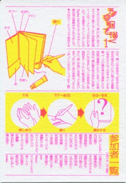 寺子屋DM002