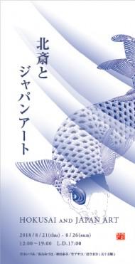 北斎とジャパンアート