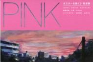 pink001 コピー