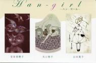 ハンガール001 コピー