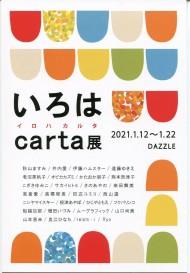 カルタ展表001