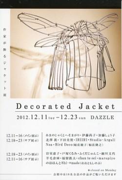 デコジャケDM001