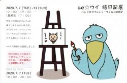 Ue☆DM001