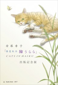 猫うららWEB1