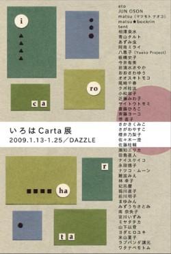 karuta2