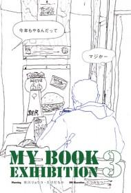 dm_mybook3_omote_ol