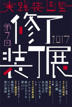 sougajuku2017_dm_omote