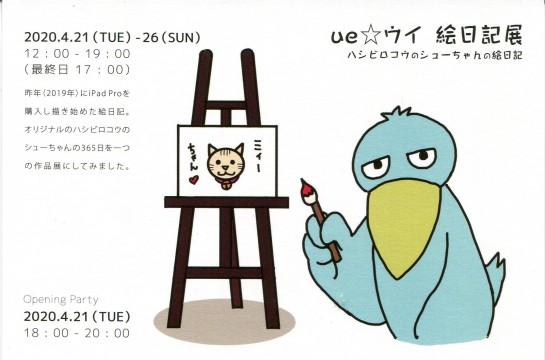 ue☆DM003