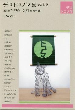 <br />祝 勝さんが参加される「デコ トコノマ」展 vol.2